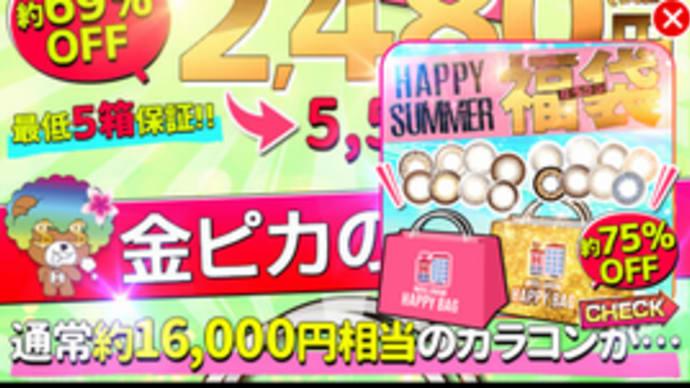 HOTEL LOVERS(ホテラバ)のカラコン福袋(ピンク)を買ったよ