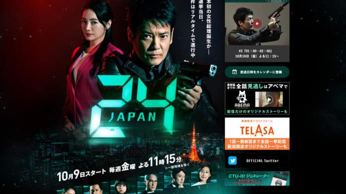 24 JAPAN #8『07:00 - 08:00』