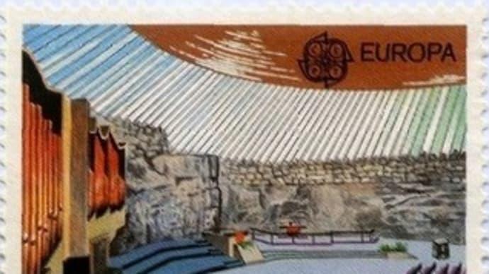 フィンランドの「建築・デザイン」をテーマにした切手 その3