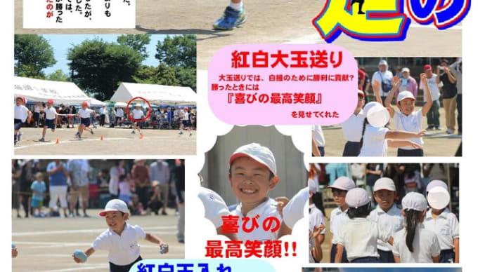 【最新】 わが家の新聞📰 第120号 長男ダイキの2年目の疾走