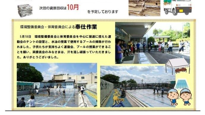 PTA広報委員会のお仕事