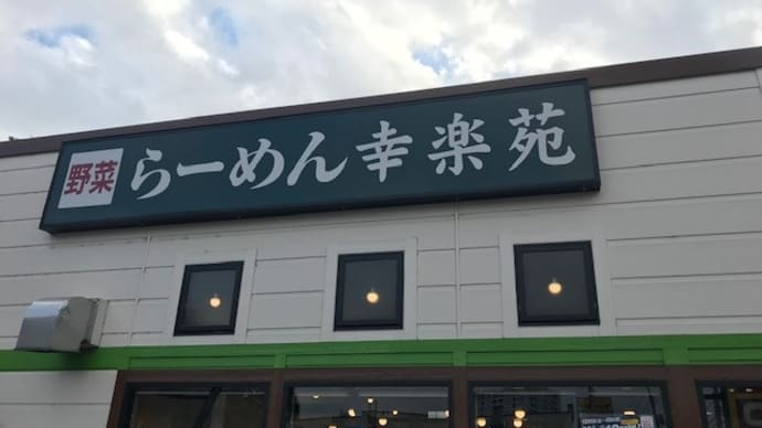 幸楽苑 東松戸駅前店で「味噌野菜たんめんチャーハンセット」と「お子様セット」 2018/12/2