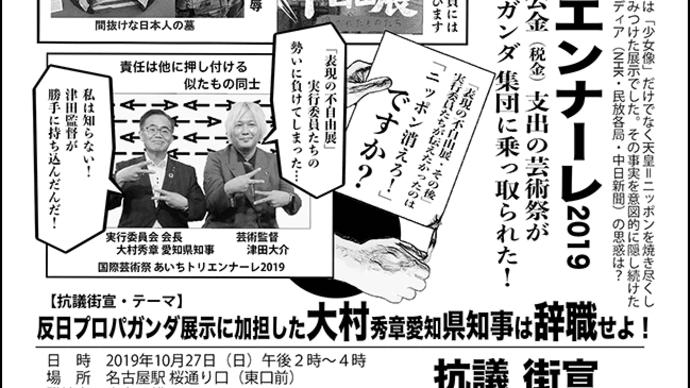 反日 知事 愛知 県