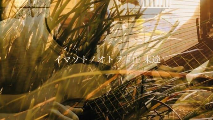 [ミュージックビデオ] イマソトノオトヲ #15「未達」