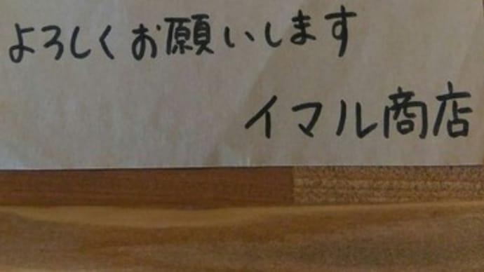 台風🌀9号、お休みのお知らせ