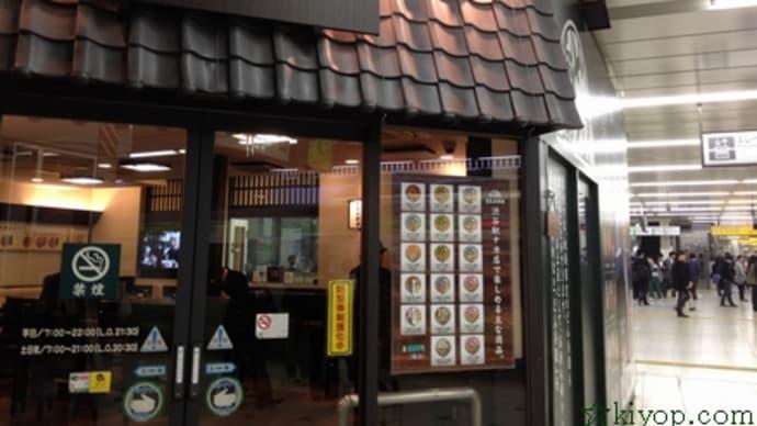 渋谷駅のどん兵衛屋に行ってきたよ