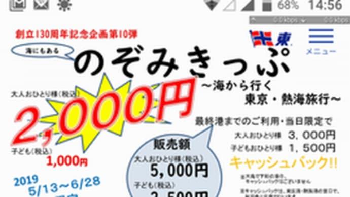 熱海→大島→東京、ジェットフォイルに乗ったよ