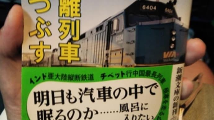 読書-下川裕治著「世界の超長距離列車を乗りつぶす」【後編】