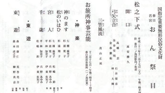 春日若宮 おん祭り目録   (おん祭り目録4枚+3)奈良 春日大社