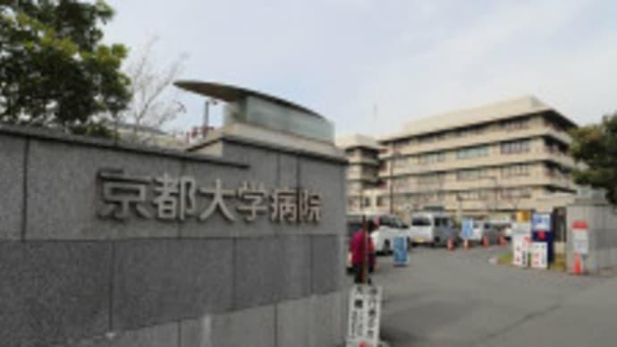 京大病院職員38人も自宅待機コロナ予防の飲酒会食禁止守らず、手術一時停止を容認