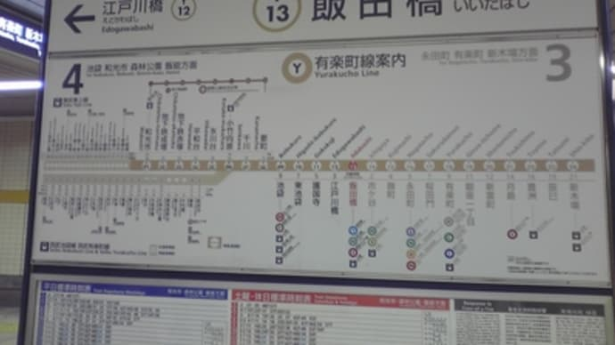 3月31日の日記?-飯田橋駅に