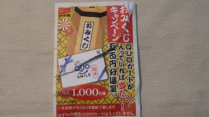 おお! ラッキー! 清酒を買ったら500円のQUOカードがおまけについてきた (2020/5/10)