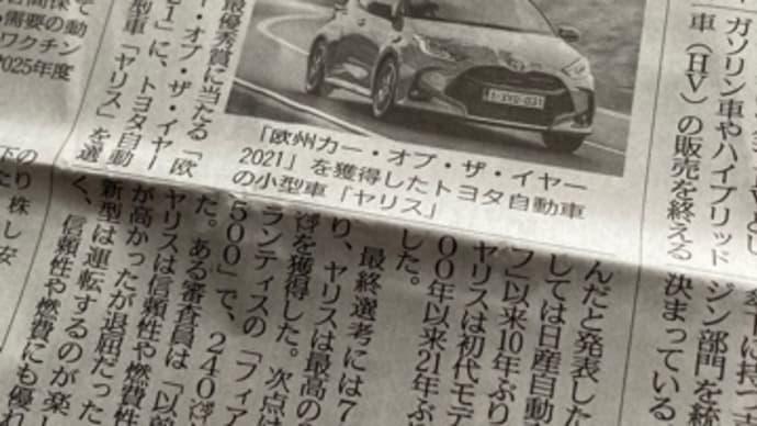欧州最優秀車にトヨタのヤリス21年ぶりに受賞