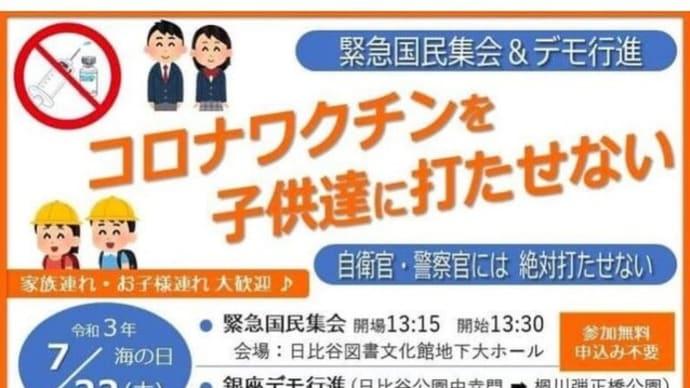 日本国内でも、反ワクチンデモが行われているようですが、主催者について調べると仄かな香りが漂って来るんですよね。😁