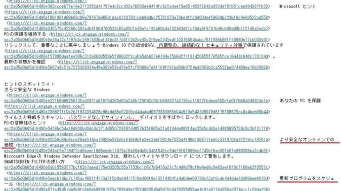 差出人「Windows」から、「あなたのコンピューターのセキュリティは私たちの優先事項です」という、怪しいメールが届きました。