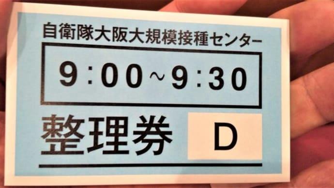 ワクチンVol.2/168時間