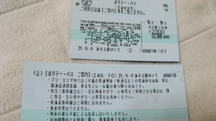 いすみ鉄道貸切列車の旅(前編・大多喜へ)