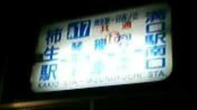 溝の口駅~柿生駅