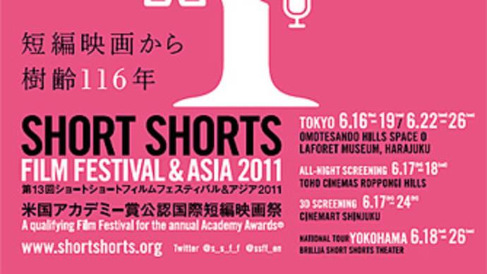 ショートショートフィルムフェスティバル2011 「SiRoKuMa」猫目新作上映☆ /SHORT SHORTS FES & ASIA