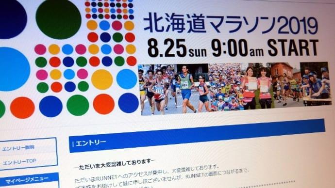 北海道マラソン2019 エントリー