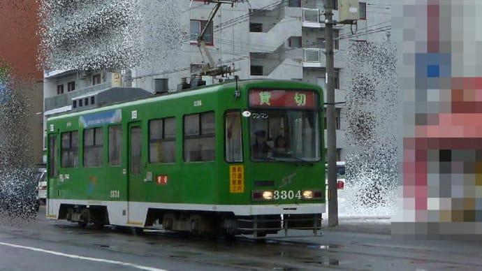 路面電車 - 4