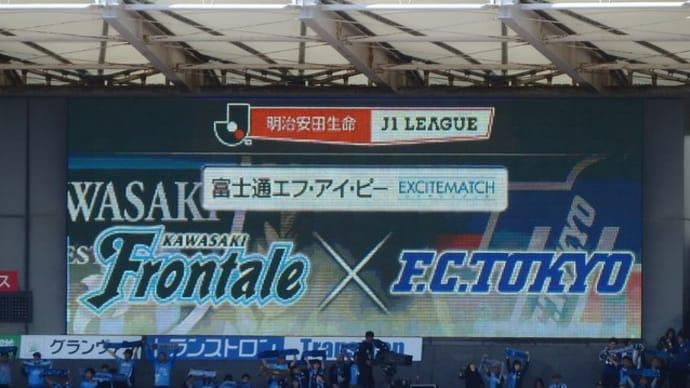 川崎×FC東京@等々力【J1リーグ】