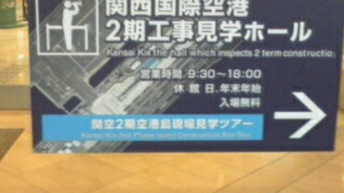 ☆関西空港