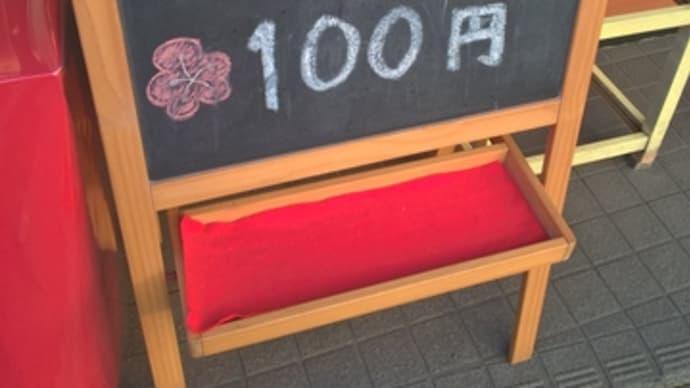 ☆川崎大師の100円くずもち