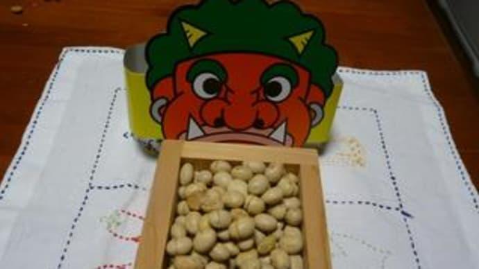節分の豆まき。