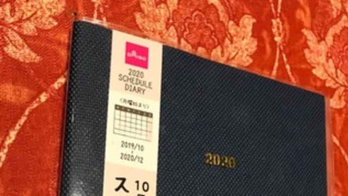 【2020・気になる手帳】消費税上がっても、手帳が110円とは恐れ入りました!〜10月始まり・B6 64ページ スケジュール手帳(DAISO)〜
