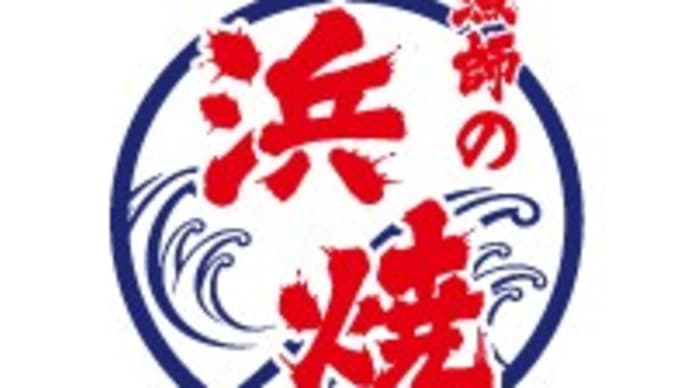 今が旬のタカノハダイ!!漁師の浜焼 あぶりや ららぽーと湘南平塚店