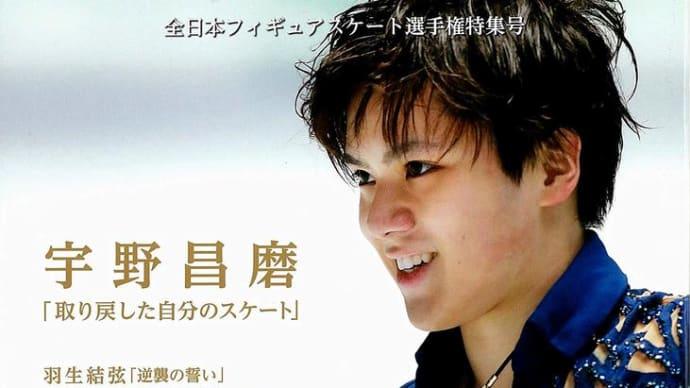 フィギュアスケートぴあ 2019-20 〜moment on ice vol.7 全日本フィギュアスケート選手権特集号
