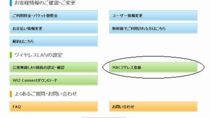 公衆無線LAN(wi2 300)-ログイン方法など(2012年11月)