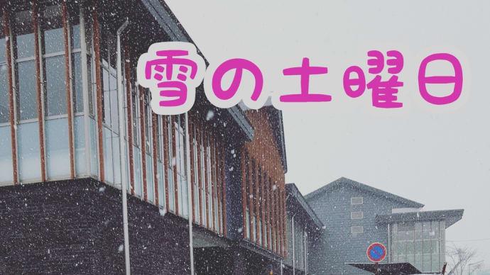 雪の土曜日