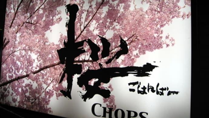 ごはんば ー 桜CHOPS 琴似店