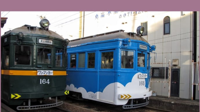 帝塚山四丁目駅にて