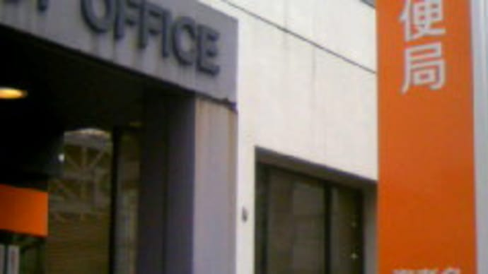 ☆海老名郵便局