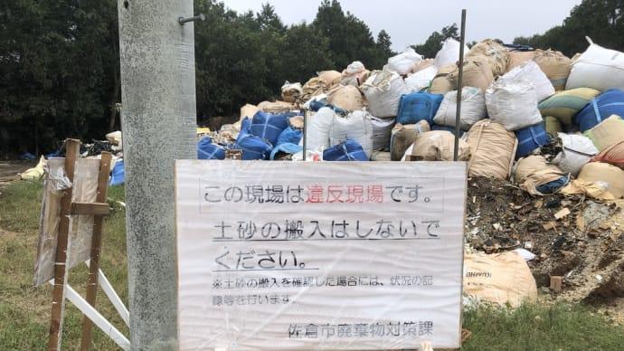 ひまわり通信第15号発行のお知らせと『佐倉市上別所の産廃の山』