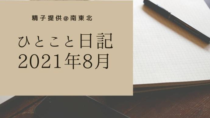 ひとこと日記2021年8月