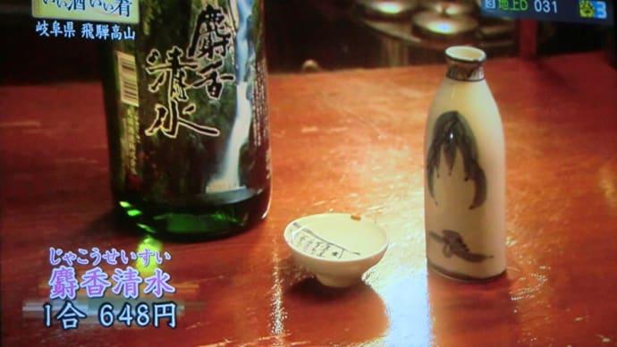 おすすめのお酒 麝香清水じゃこうせいすい📷家飲み07-01