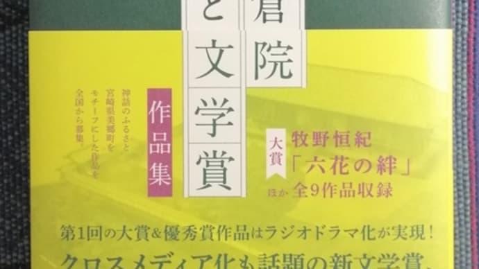 美郷と『第2回 西の正倉院 みさと文学賞作品集』