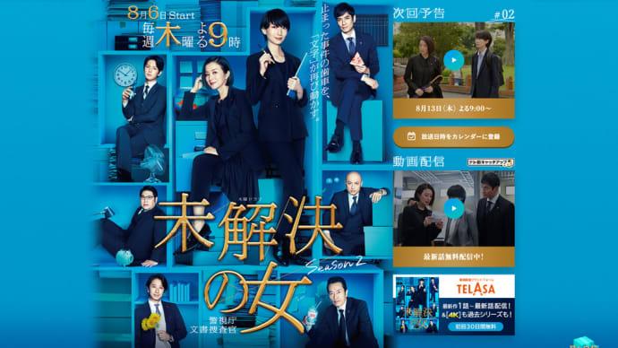 未解決の女 警視庁文書捜査官 Season2 最終話『影の斜塔・後編』拡大スペシャル