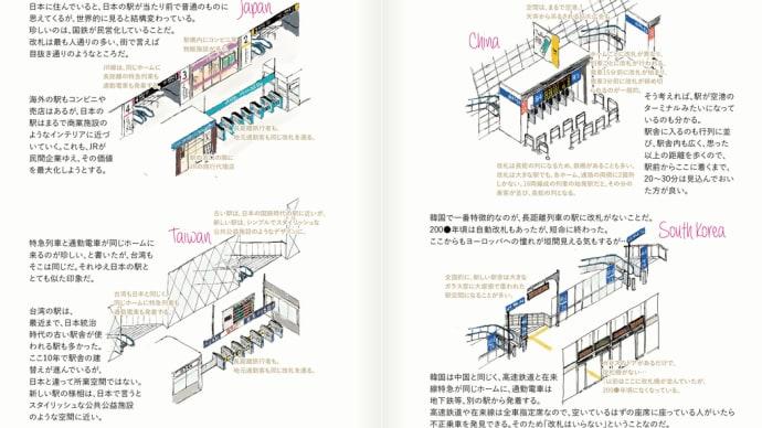 3冊の書籍刊行見込み情報/地理人振り返り2020 (4)