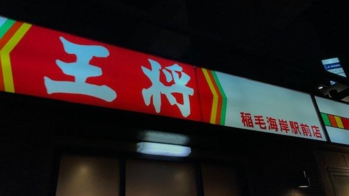 餃子の王将 稲毛海岸駅前店で「餃子の王将ラーメン」 2019/4/5