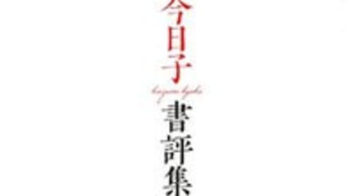「小泉今日子書評集」の魅力