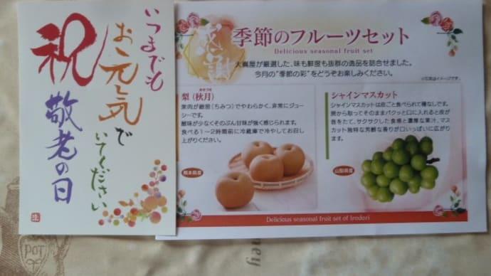 仙台の孫娘の名前で届いた敬老の日の祝い品・・ブドウと梨でした!