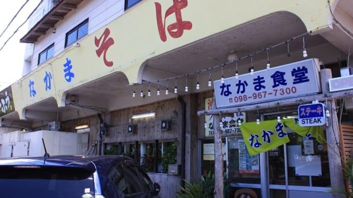 やっぱり欠かせない沖縄そば@なかま食堂