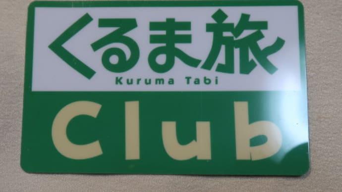 本日、くるま旅クラブを退会した (2020/3/12)