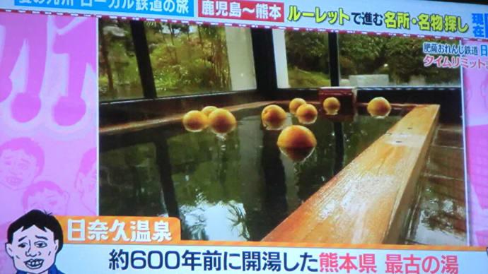 太川蛭子の旅バラを観ながら一杯⑦📷街角ぶらり旅
