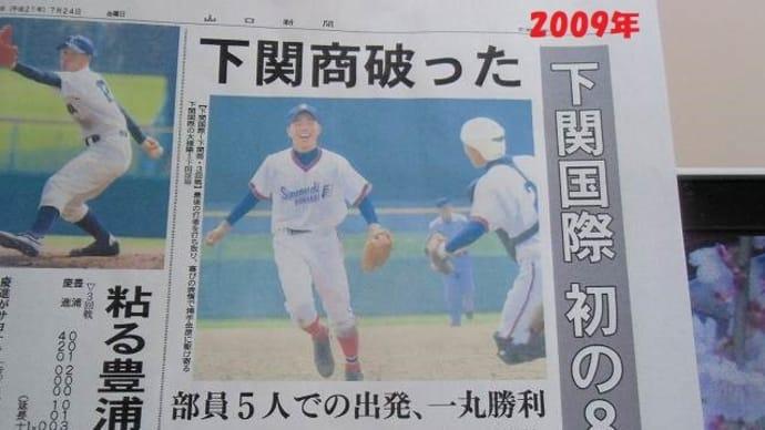 下関国際硬式野球部「野球のだいご味は弱者が強者に勝つ」